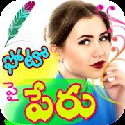 Telugu Name Art: తెలుగు లో మీ పేరు