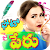 Telugu Name Art: తెలుగు లో మీ పేరు file APK for Gaming PC/PS3/PS4 Smart TV