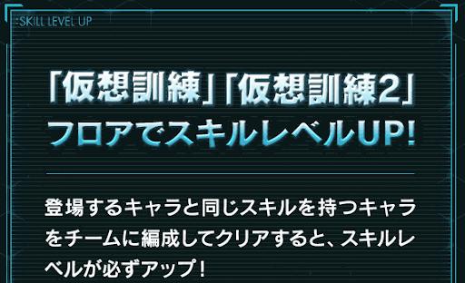 SAOコラボダンジョン仮想訓練