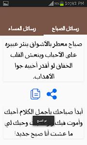 رسائل الصباح والمساء screenshot 2