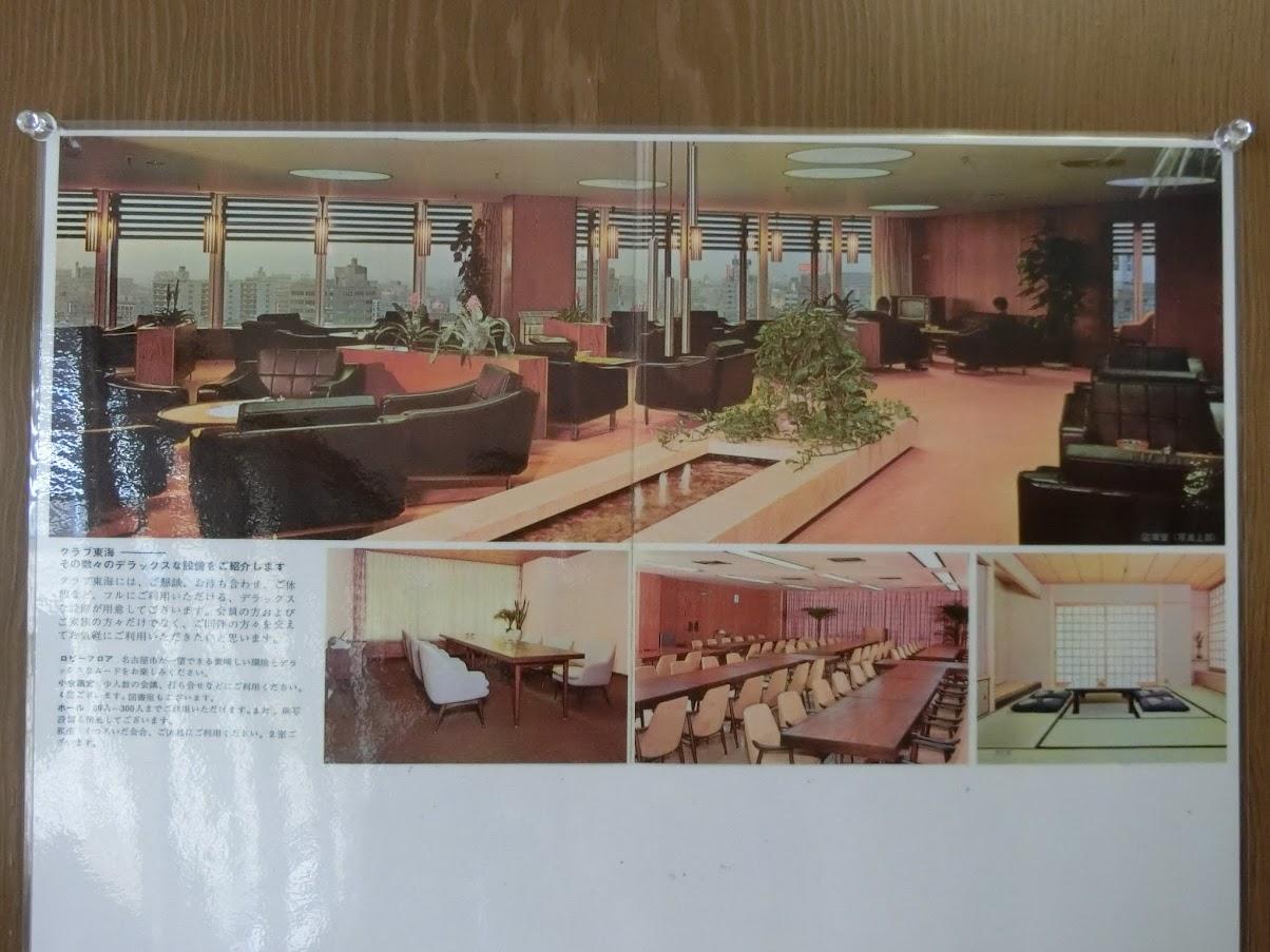 中日ビル12階クラブ東海説明