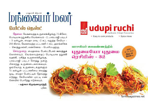 Tamil Fortnightly Magazine Mangayar Malar Recipes Supplement