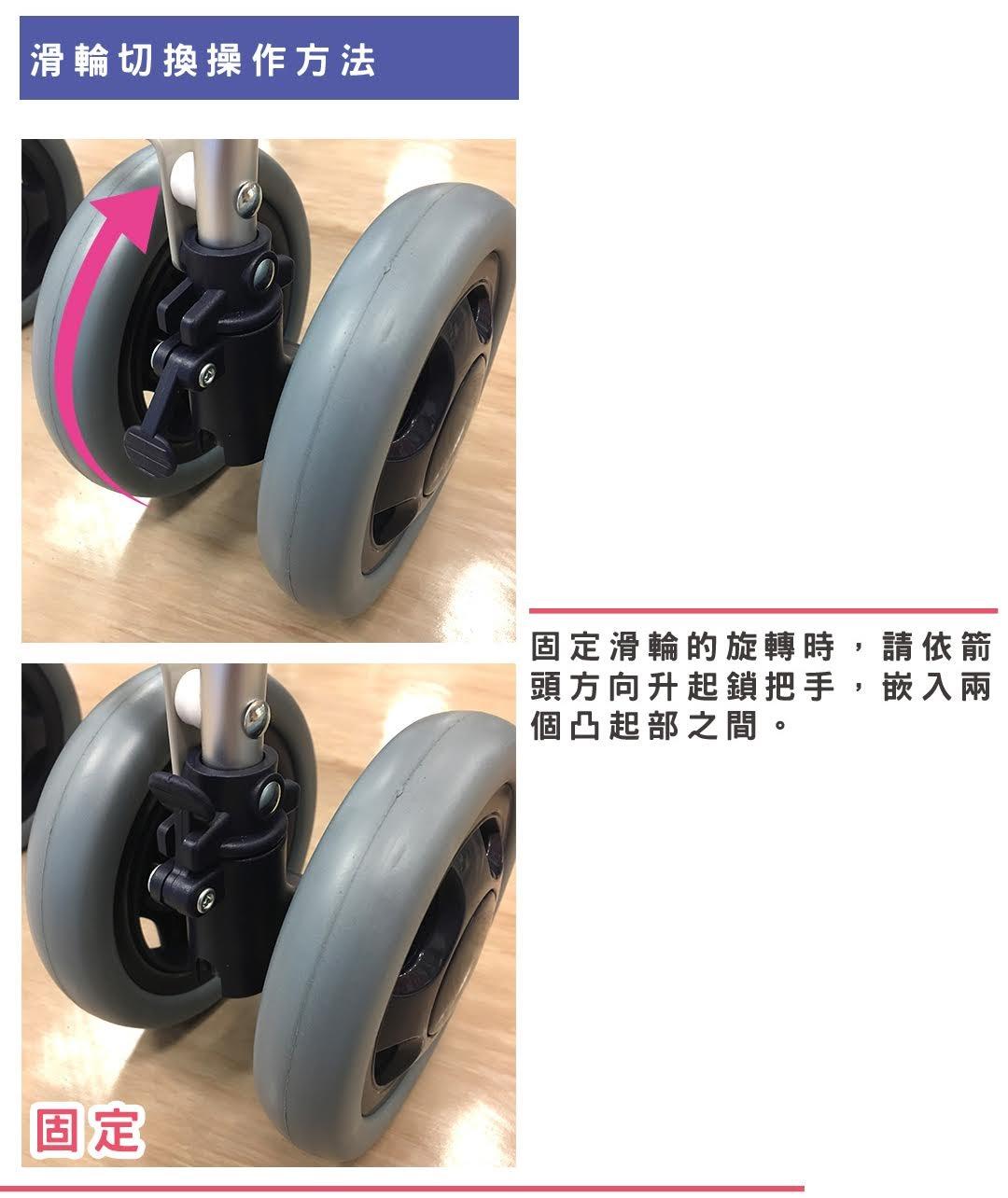 4滑輪切換