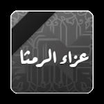 عزاء الرمثا icon
