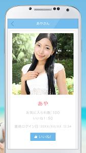 出会いアプリPCMAX(ピーシーマックス) screenshot 1