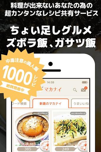 ちょい足しグルメのレシピアプリ「マカナイ」レシピ検索アプリ