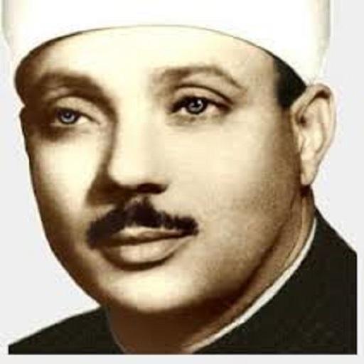 عبدالباسط عبدالصمد - قران كريم