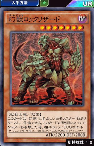 幻獣ロックリザード
