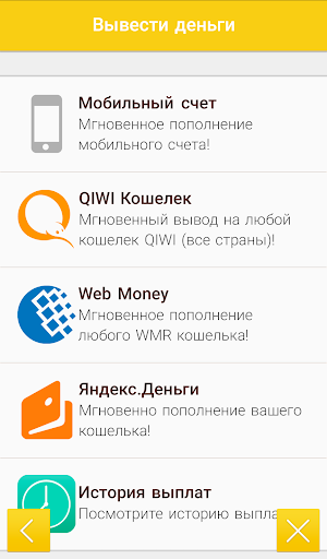 AdvertApp мобильный заработок app (apk) free download for Android/PC/Windows screenshot
