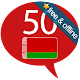 Learn Belarusian -50 languages Download for PC Windows 10/8/7