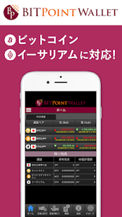 BITPoint Wallet- screenshot thumbnail