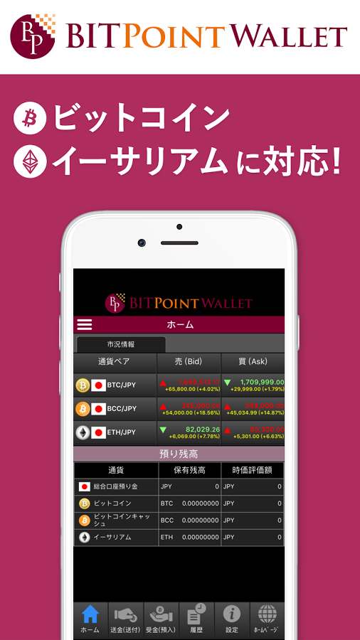 BITPoint Wallet- screenshot
