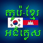 Korean Khmer Dictionary Icon