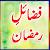 Ramzan Islamic Book Urdu file APK for Gaming PC/PS3/PS4 Smart TV