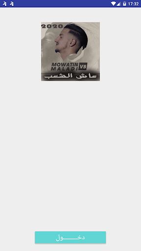 اغاني ولد لكريا بدون نت 2020 screenshot 1