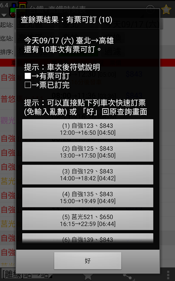 無廣告 火車時刻表 ATrainTime2- screenshot