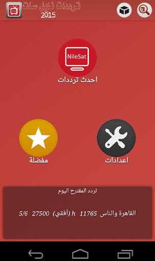 احدث ترددات قنوات NileSat 2015