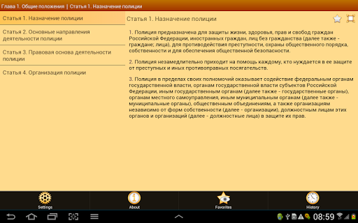 【免費書籍App】Police Act of Russia Free-APP點子