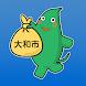 大和市ごみカレンダーアプリ