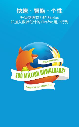 Firefox 浏览器,快速且安全 screenshot 10