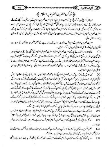 Hazrat Khizar A S App Report on Mobile Action - App Store