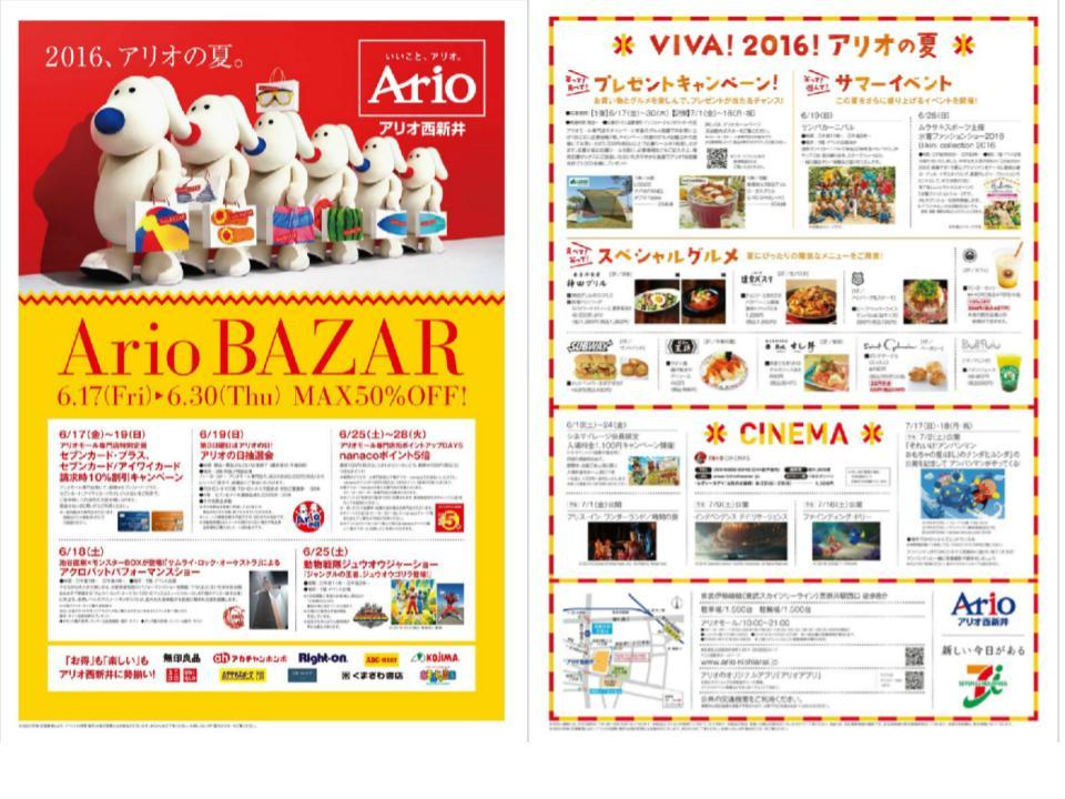 S11.【西新井】Ario BAZAR1-1.jpg