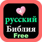 Russian English Audio Bible Android APK Download Free By JaqerSoft