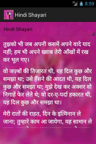 Hindi Shayri Book
