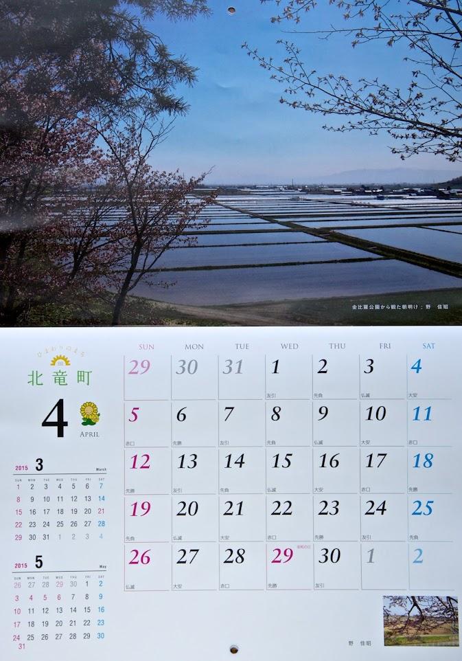 4月・北竜町カレンダー 2015
