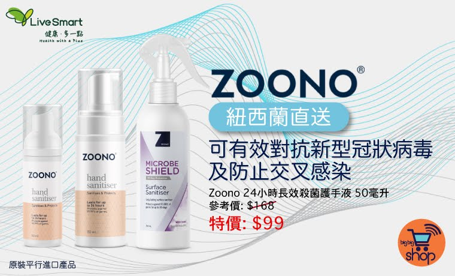 zoono-BBS-banner-760x460-99.jpg