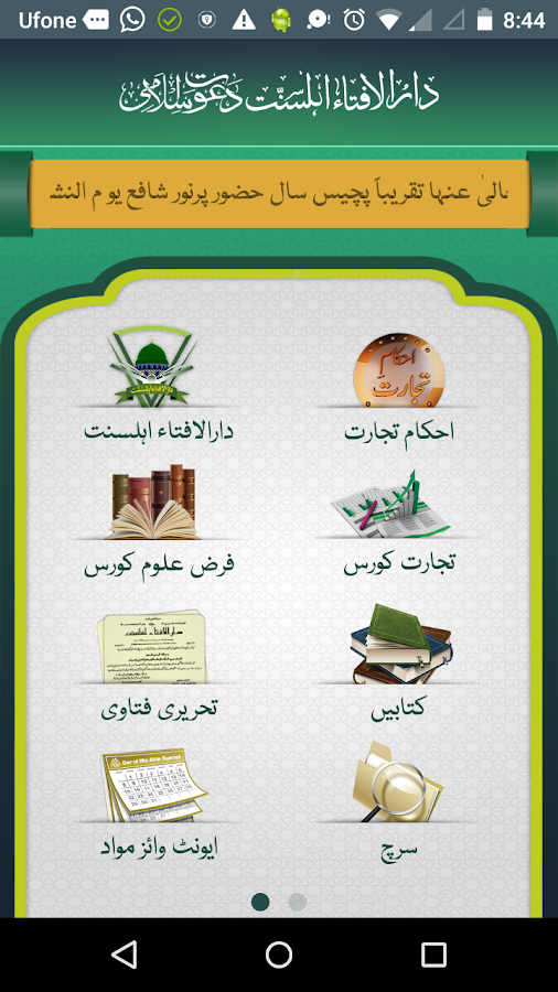 Screenshots of Dar-ul-Ifta Ahlesunnat for iPhone