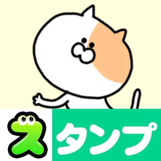 無料スタンプ・ふぐすま猫田さん 娛樂 App LOGO-APP開箱王