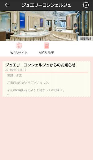 MY MITSUKOSHI 1.0.9 Windows u7528 5