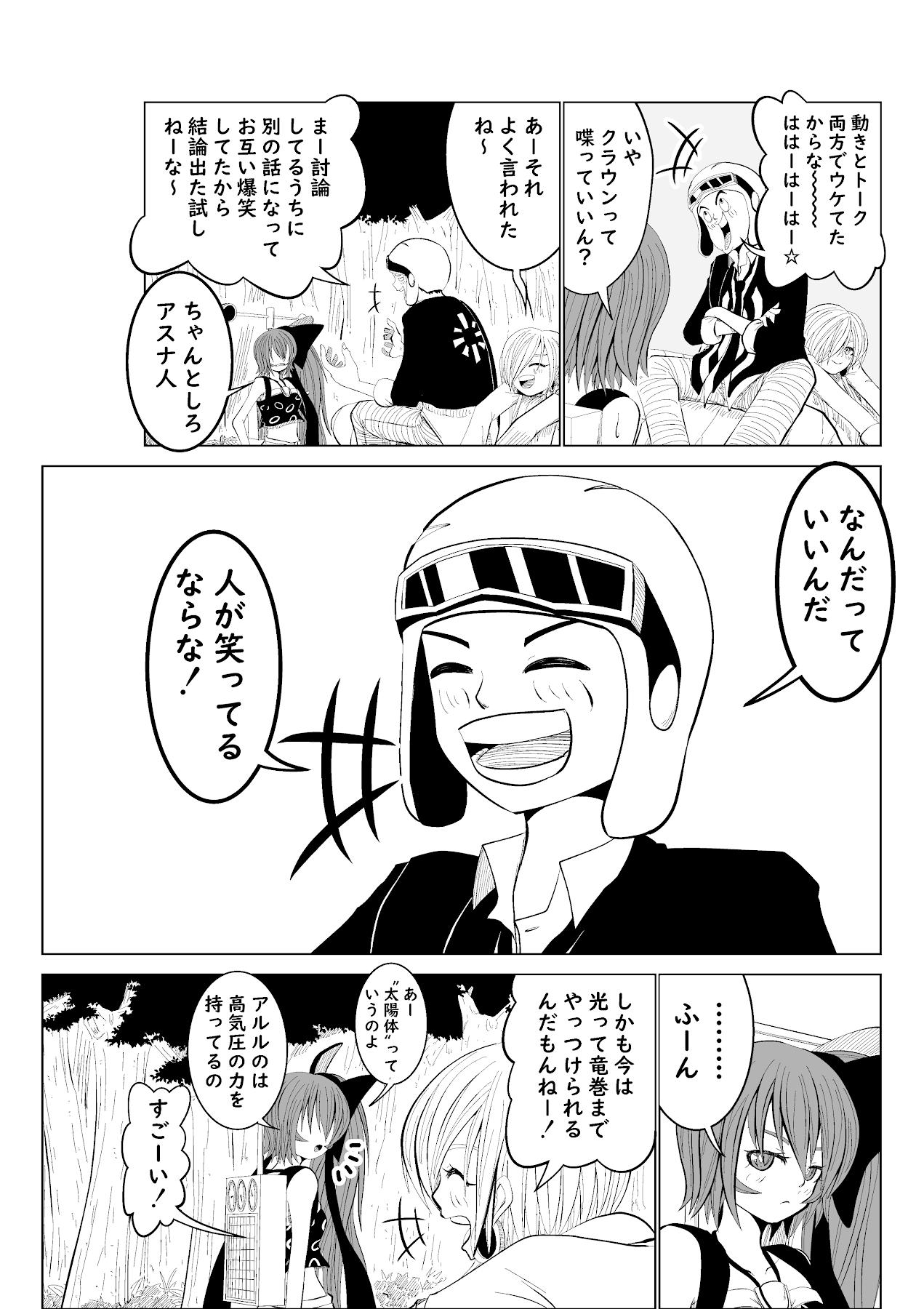 バリアス・サン14_5