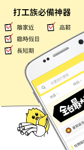 小雞上工-全臺最大的學生打工APP - Apps on Google Play