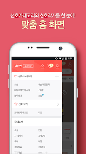 인터파크 도서- screenshot thumbnail