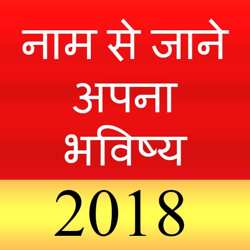 Name Se Jane Apna Bhavishay (app)