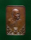 เหรียญแสตมป์ หน้าเสือ หลวงพ่อสุด วัดกาหลง ปี 2521