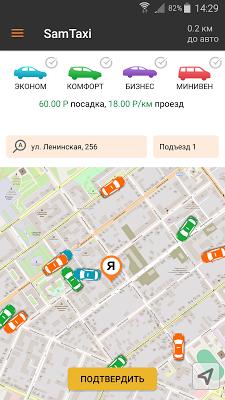 SamTaxi - заказ такси в Самаре - screenshot
