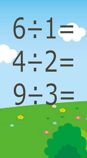 遊んで学ぼう☆わり算クイズ
