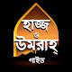 Download হাজ্জ ও উমরাহ্ গাইড - Hajj Guide Bangla For PC Windows and Mac