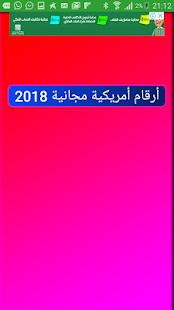 أرقام أمريكية مجانية 2018 - náhled