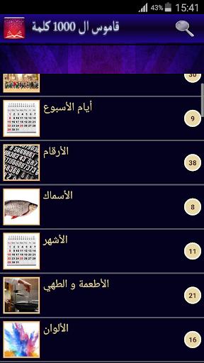 玩免費書籍APP|下載قاموس الألف كلمة.انجليزي-عربي app不用錢|硬是要APP