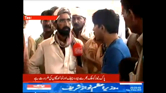 PAK NEWS TV- screenshot thumbnail