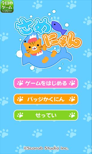 さめにゃん にゃんこと遊ぶ シンプルなパズルゲーム!