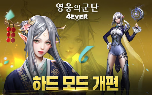 영웅의 군단 for kakao game (apk) free download for Android/PC/Windows screenshot