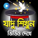 ফ্রীতে জাদু শিখুন  – Hits Bangla Magic Videos icon