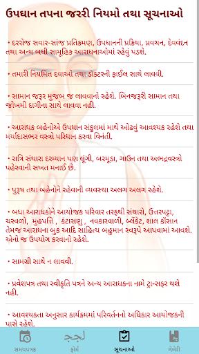 Ratna Nemi Updhan Tapotsav screenshot 3