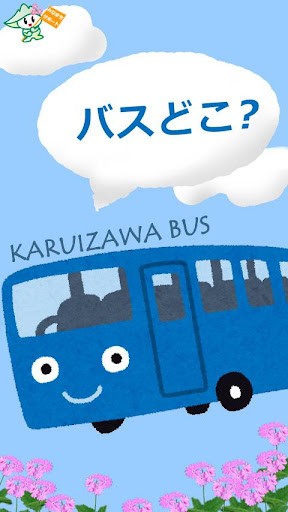 Karuizawa bus app.came bus 1.41 Windows u7528 8