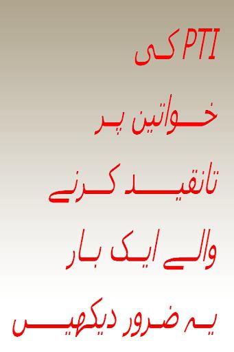 PTI Ki Khawateen Par Tanqeed